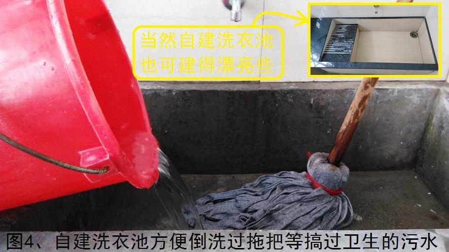 图4、自建洗衣池方便倒洗过拖把等搞过卫生的污水.jpg