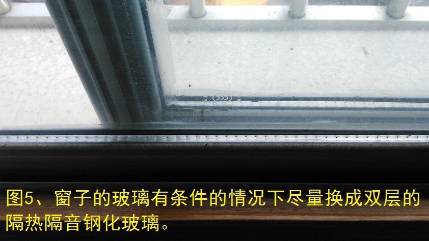 图5、窗子的玻璃有条件的情况下尽量换成双层的隔热隔音钢化玻璃。.jpg